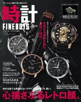 FINEBOYS+plus 時計 vol.19