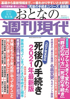 おとなの週刊現代 2021 vol.1 死後の手続き 2021年最新版