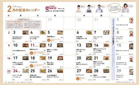 2月の放送カレンダー