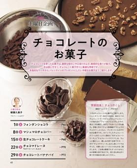 土曜日企画 チョコレートのお菓子