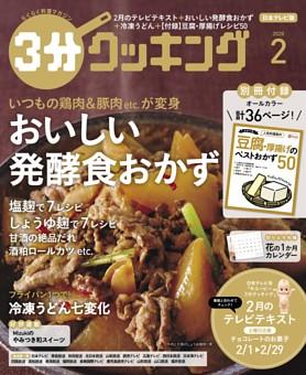 3分クッキング(日本テレビ) 2020年2月号