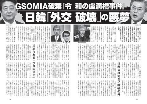 GSOMIA破棄「令和の盧溝橋事件」日韓「外交破壊」の悪夢