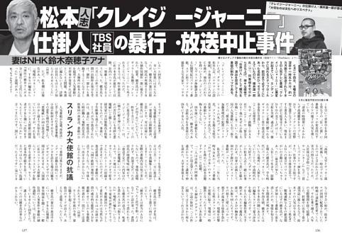 松本人志「クレイジージャーニー」仕掛人TBS社員の暴行・放送中止事件