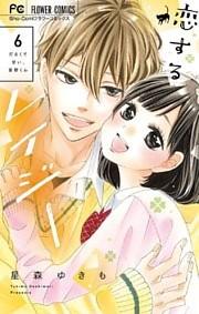 恋するレイジー 6【デジタル特典付き】