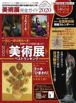 【特典1】『美術展完全ガイド2020』