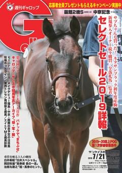 週刊Gallop 2019年7月21日号