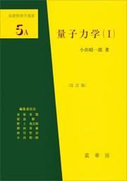 量子力学(I)(改訂版)基礎物理学選書 5A