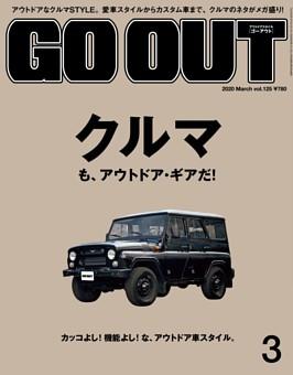 GO OUT 2020年3月号 Vol.125