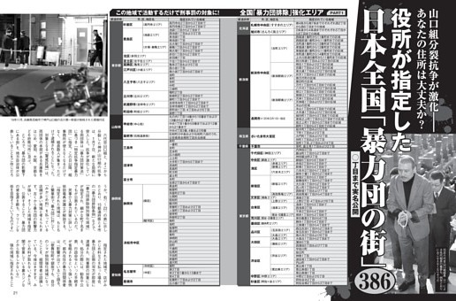 役所が指定した日本全国「暴力団の街」386