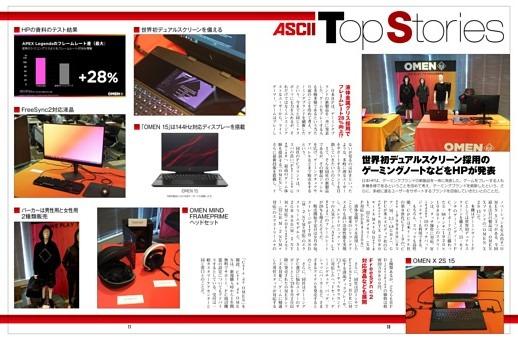 世界初デュアルスクリーン採用のゲーミングノートなどをHPが発表/ASCII Top Stories