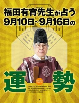 福田有宵先生が占う! 今週の運勢/9月10日〜9月16日