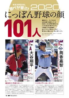 2020にっぽん野球の顔101人 MLBで戦うにっぽんのサムライ 大谷翔平[エンゼルス]、筒香嘉智[レイズ]