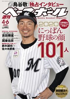 週刊ベースボール 2020年4月6日号