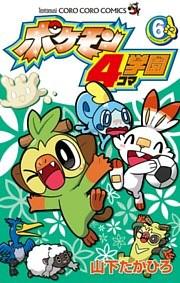 ポケモン4コマ学園 6