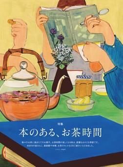 【特集2】本のある、お茶時間