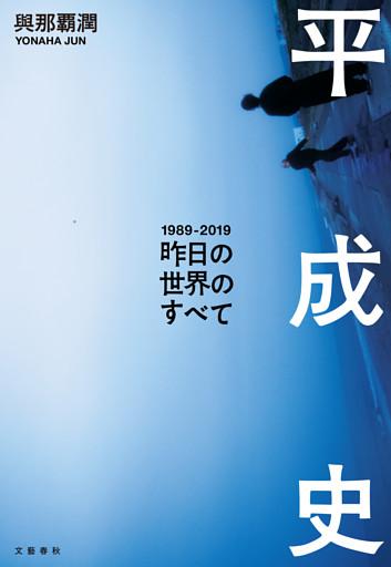 平成史—昨日の世界のすべて