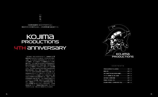 【特集】KOJIMA PRODUCTIONS 4th ANNIVERSARY