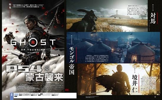 【特集】Ghost of Tsushima(ゴースト・オブ・ツシマ)