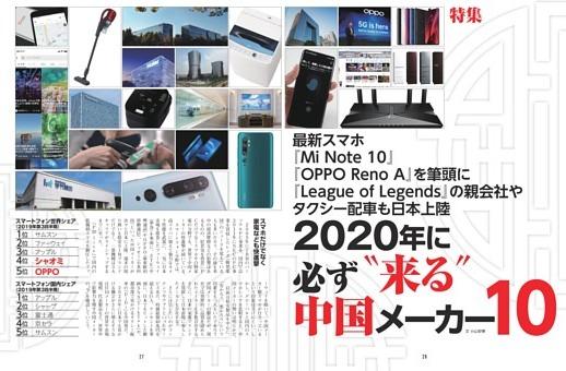 """特集 2020年に必ず""""来る""""中国メーカー10"""