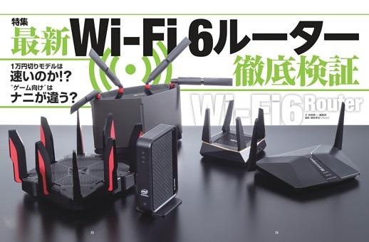 特集 最新Wi-Fi6ルーター徹底検証