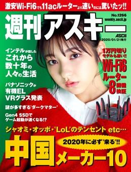 週刊アスキー No.1266(2020年1月21日発行)