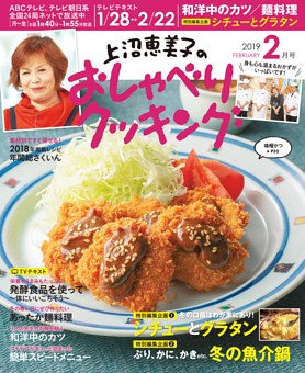 上沼恵美子のおしゃべりクッキング 2019年2月号