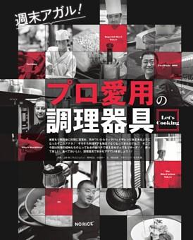 [特集]プロ愛用の調理器具