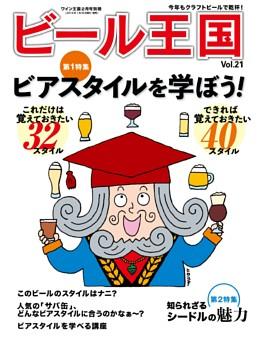 ビール王国 Vol.21