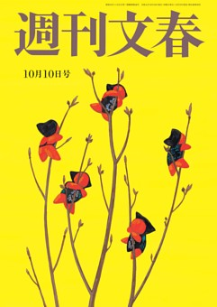 週刊文春 10月10日号