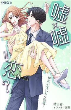 嘘×嘘=恋?~秘密の身代わり同棲~ [ノベル版] 【分冊版】 2