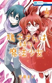 鳩子さんは時々魔法少女【dブック限定おまけ付き】 4巻