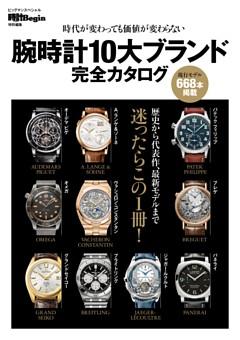 腕時計10大ブランド完全カタログ