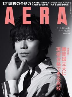 AERA 4月19日号