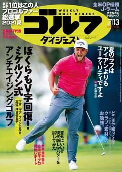 週刊ゴルフダイジェスト 2021年7月13日号