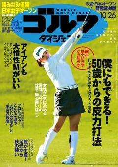 週刊ゴルフダイジェスト 2021年10月26日号
