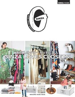 GINZA特別編集 GINZA LOVES CLOSETS! あの人のクローゼットに潜入