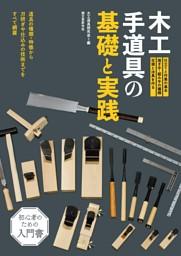 木工手道具の基礎と実践道具の種類・特徴から刃研ぎや仕込みの技術までをすべて網羅