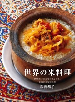 世界の米料理世界20カ国に受け継がれる、伝統的な家庭料理