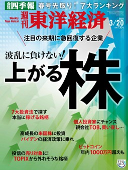 週刊東洋経済 2021年3月20日号