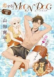 花ゆめAi 恋するMOON DOG story18
