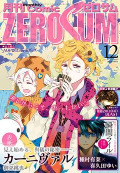 Comic ZERO-SUM (コミック ゼロサム) 2015年12月号[雑誌]