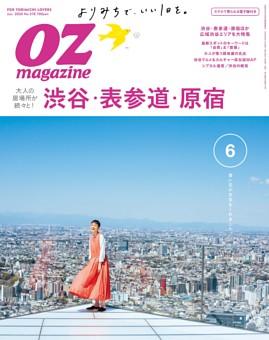 OZmagazine 2020年6月号