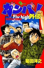 ガンバ!Fly high 外伝 1巻