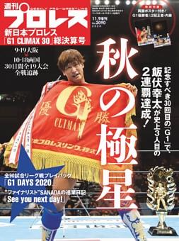 新日本プロレス「G1 CLIMAX30」総決算号
