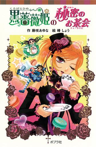 黒薔薇姫の秘密のお茶会