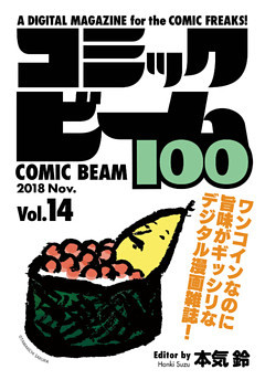 コミックビーム100 2018 Nov. Vol.14
