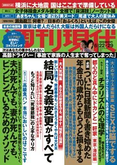 週刊現代 2019年6月22・29日号