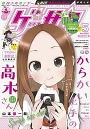 ゲッサン 2020年5月号(2020年4月11日発売)