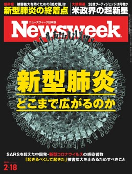 ニューズウィーク日本版 2月18日号