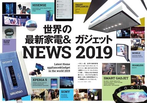 世界の最新家電&ガジェット NEWS 2019